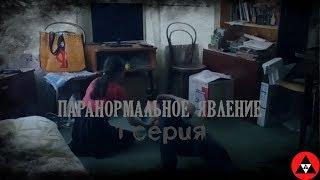 Паранормальное явление 1 серия // Ужасы 2018// Смотреть HD // Начало!
