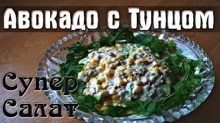 Салат из авокадо с тунцом быстро и вкусно