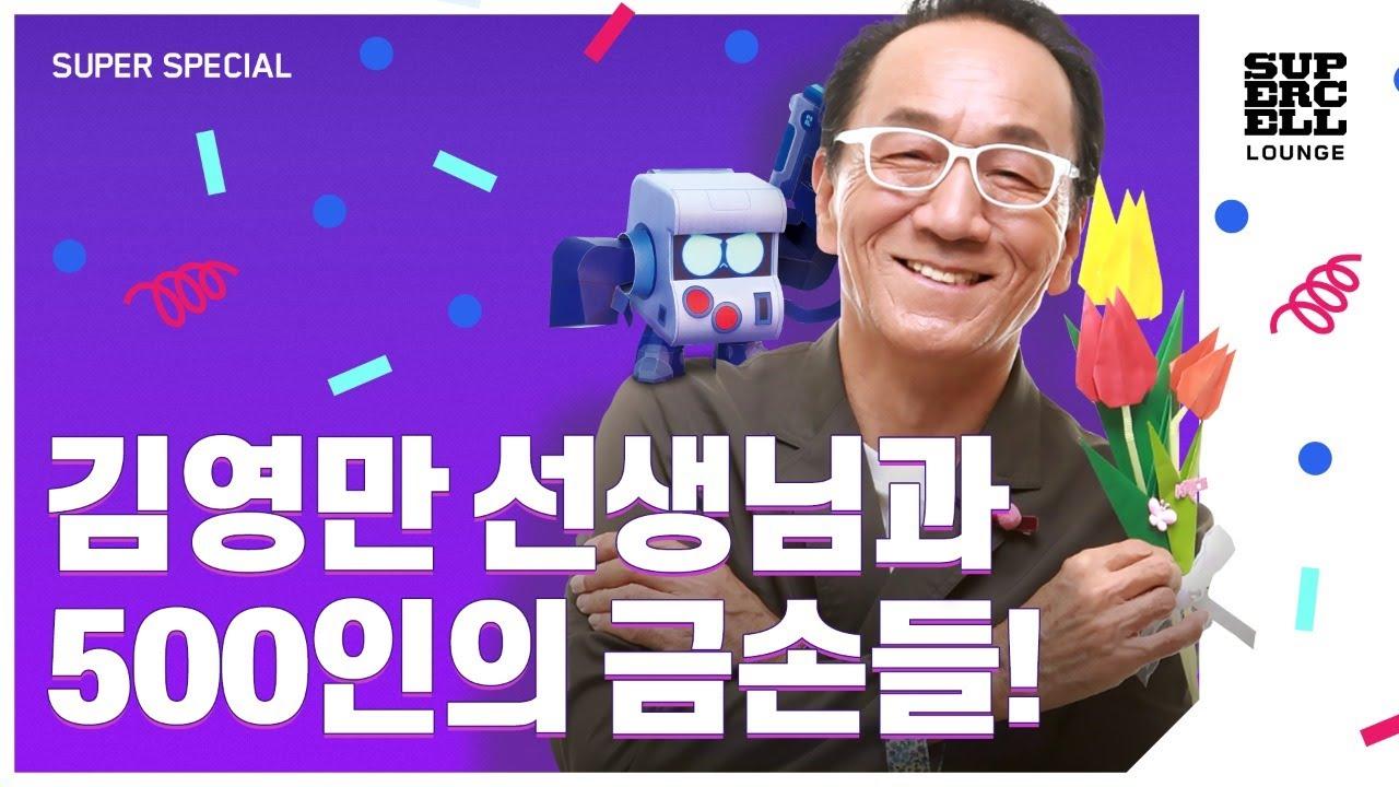 [김영만과 500인의 금손들] 종이접기계의 전설 김영만 선생님과 함께하는 실시간 8비트 종이접기 대전!