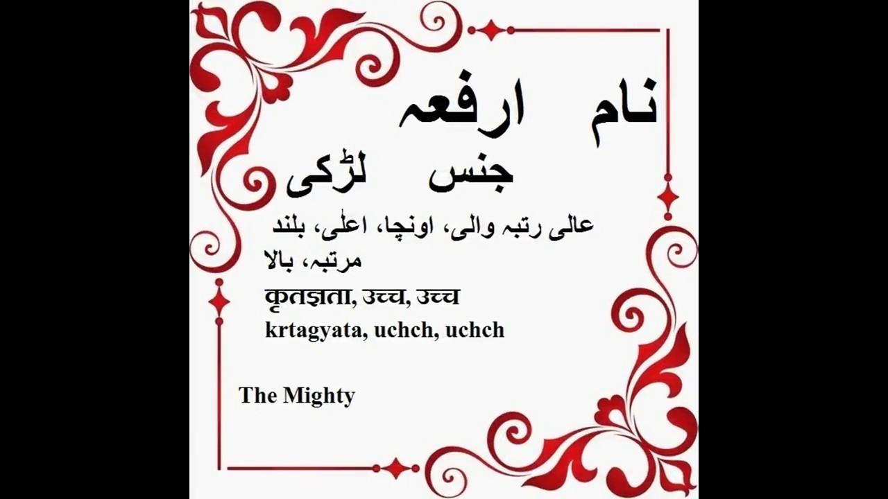 Hindi Meaning Of Urdu Word Faqat