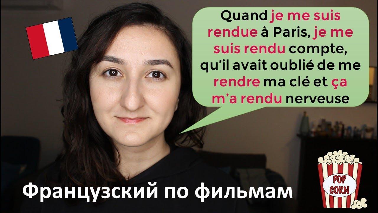 Урок#187: Фразы с глаголом rendre. Французский по фильмам