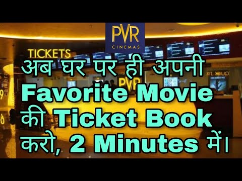 PVR Cinemas Online Booking Tickets/ Android App In Hindi By TechTVok