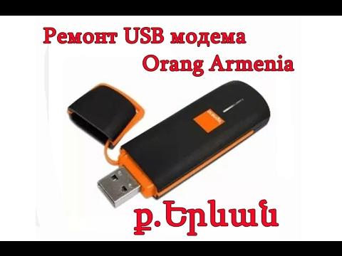 Ремонт USB модема Orang Armenia