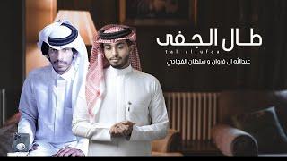 عبدالله ال فروان و سلطان الفهادي  - طال الجفى(حصرياً) | 2021
