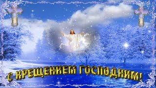 Музыкальная поздравительная открытка   С Крещением Господним