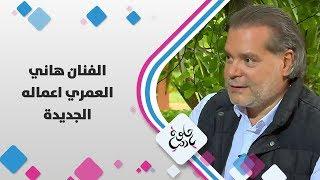 الفنان هاني العمري - قصة الاغنية واغنية دخلك يا شال