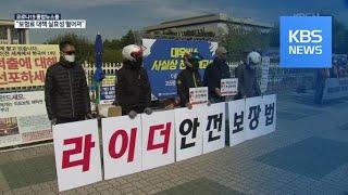 보험료 확 낮춰준다더니…라이더들은 반발 / KBS뉴스(…