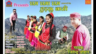 Folk Song Of Uttrakhand 2019||Gam Ghama hudki|Jitendra Chauhan|Vinod Chauhan||Latest Garhwali Song