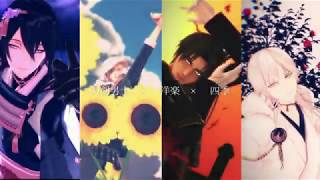 【MMD刀剣乱舞】刀剣男士と巡る季節【洋楽メドレー】