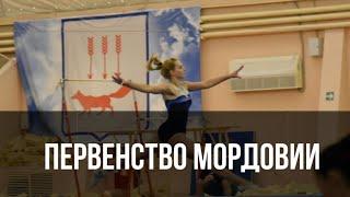 Первенство Мордовии 2018 - девушки