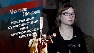 Нормальная ненормальная. Мужское / Женское. Выпуск от 06.11.2020