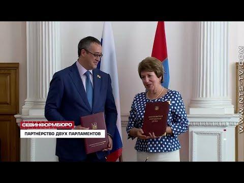 НТС Севастополь: Органы законодательной власти Севастополя и Москвы заключили межпарламентское соглашение