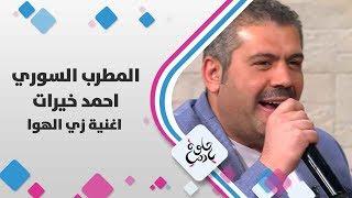 المطرب السوري احمد خيرات - اغنية زي الهوا