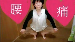 【正座&そんきょ】腰痛、猫背、O脚、冷え、むくみ解消法【りらく屋】 japanese seiza&sonkyo 蹲踞の姿勢とは 検索動画 8