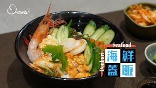 【姆士流】海鮮蓋飯