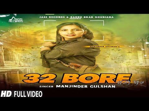 32 Bore | ( Full HD)  | Manjinder Gulshan'  |  New Punjabi Songs 2016 | Latest Punjabi Songs 2016