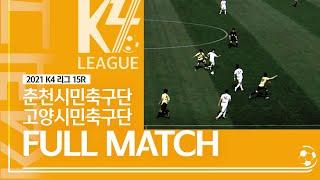 [K4 League] 춘천시민축구단 vs 고양시민축구단 15R FULL MATCH