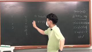 개념유형 확률과통계 p28 필수4
