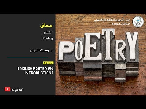 English Poetry Lecture 1: An Introduction to Poetry