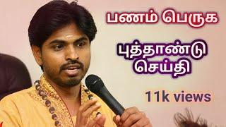 பணம் பெருக | புத்தாண்டு செய்தி | Chennai November 22-25||Covai 15-18||7904119044