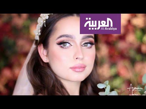 صباح العربية | ماكياج العروس مع أسماء لوتاه  - نشر قبل 3 ساعة