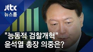 """""""능동적 검찰 개혁 하겠다"""" 윤석열 검찰총장 의중은?"""