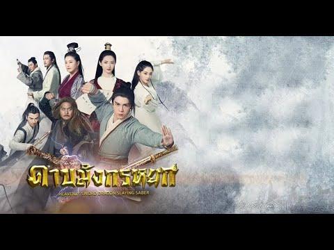 ดาบมังกรหยก (2019) EP 2 พากย์ไทย