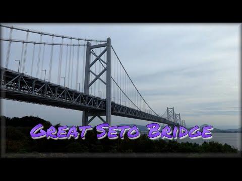 Great Seto Bridge ★Japan Vlog 5★ (2014)