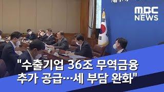 """""""수출기업 36조 무역금융 추가 공급…세 부담 완화"""" …"""