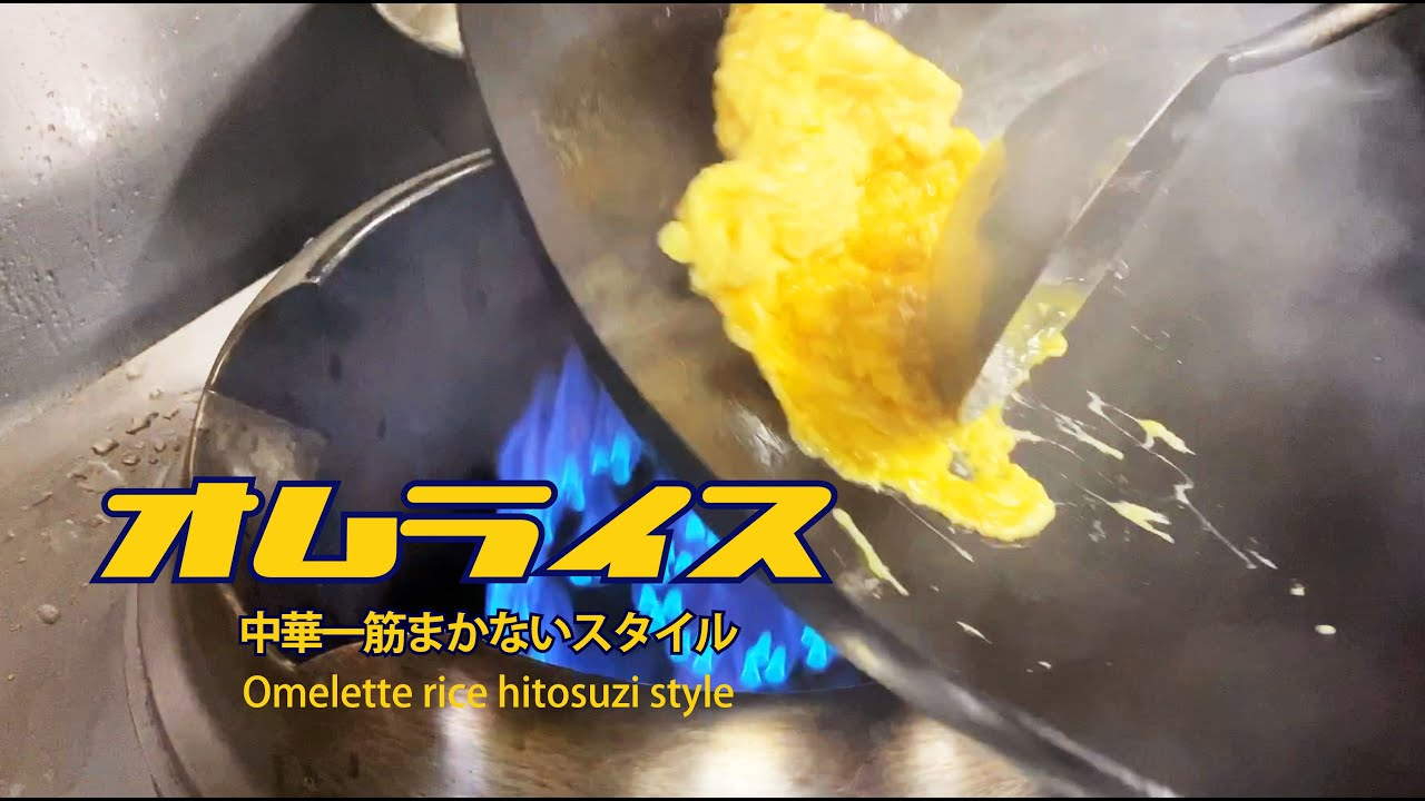 煎蛋饭 Omelette rice