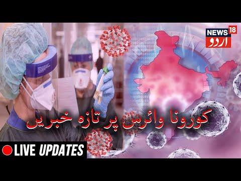 نیوز 18 اردو براہ راست | Urdu News Live | نیوز 18 اردو
