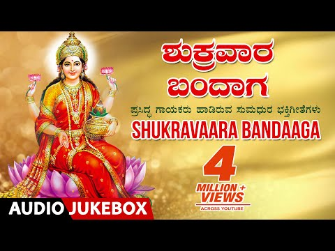 Shukravaara Bandaaga Jukebox  VaraMahalakshmi Special Songs  Kannada Devotional Songs