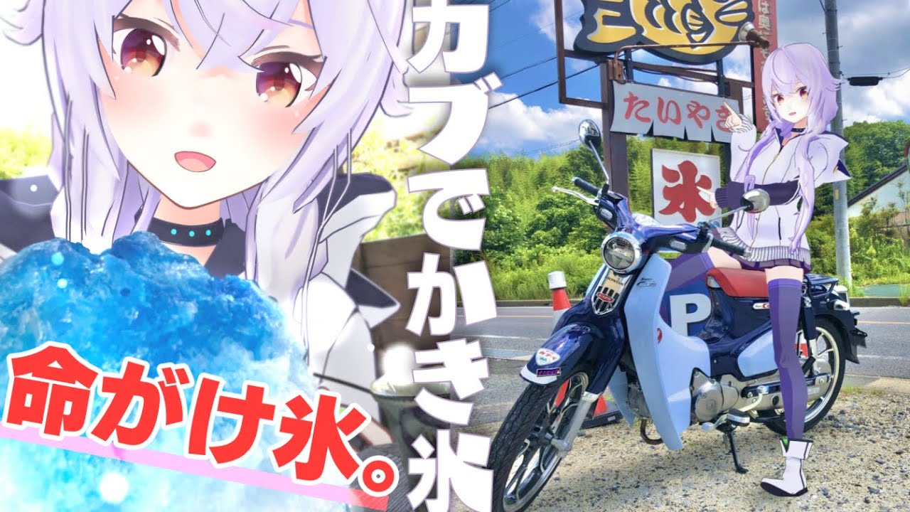 スーパーカブとかき氷。バイクの天敵に初遭遇…どしたらいいの?【ぼっちバイク女子|C125】