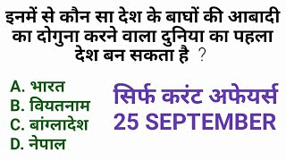 25 SEPTEMBER 2018 | सिर्फ करेंट अफेयर्स |  Daily Current Affairs | only Current Affairs In Hindi