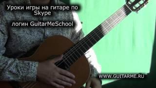 В МИРЕ ЖИВОТНЫХ на Гитаре. УРОК 2 - www.GuitarMe.ru
