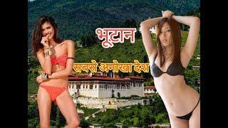 भूटान एक अजीब देश / Amazing Fact About Bhutan / Bhutan Beautiful Country In The World/Bhutan Country