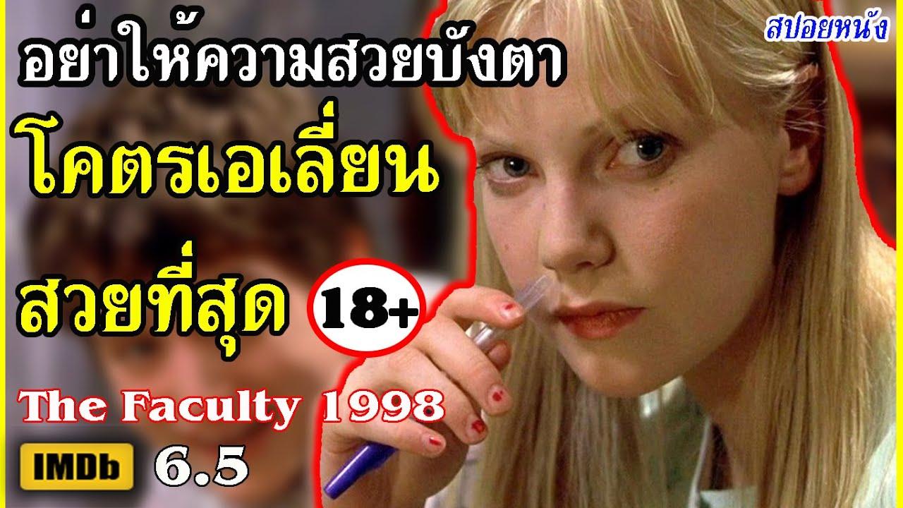 เอเลี่ยนที่สวยและขาวที่สุดในโลก (สปอยหนัง) The Faculty โรงเรียนสยองโลก 1998