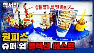 [박서방 대전본점] 원피스 랜덤뽑기 피규어 슈퍼쉽 컬렉…