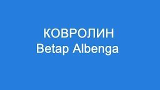 Ковролин Betap Albenga: обзор коллекции