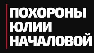 Юлия Началова Похороны. Мистика Или Совпадение. Прощание
