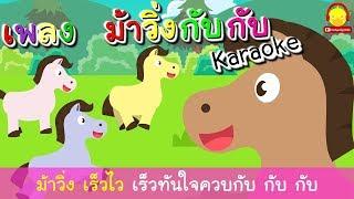 เพลงม้าคาราโอเกะ | เป็ด ช้าง ลิง แมงมุม เต่า Karaoke by เพลงเด็กน้อย indysong kids
