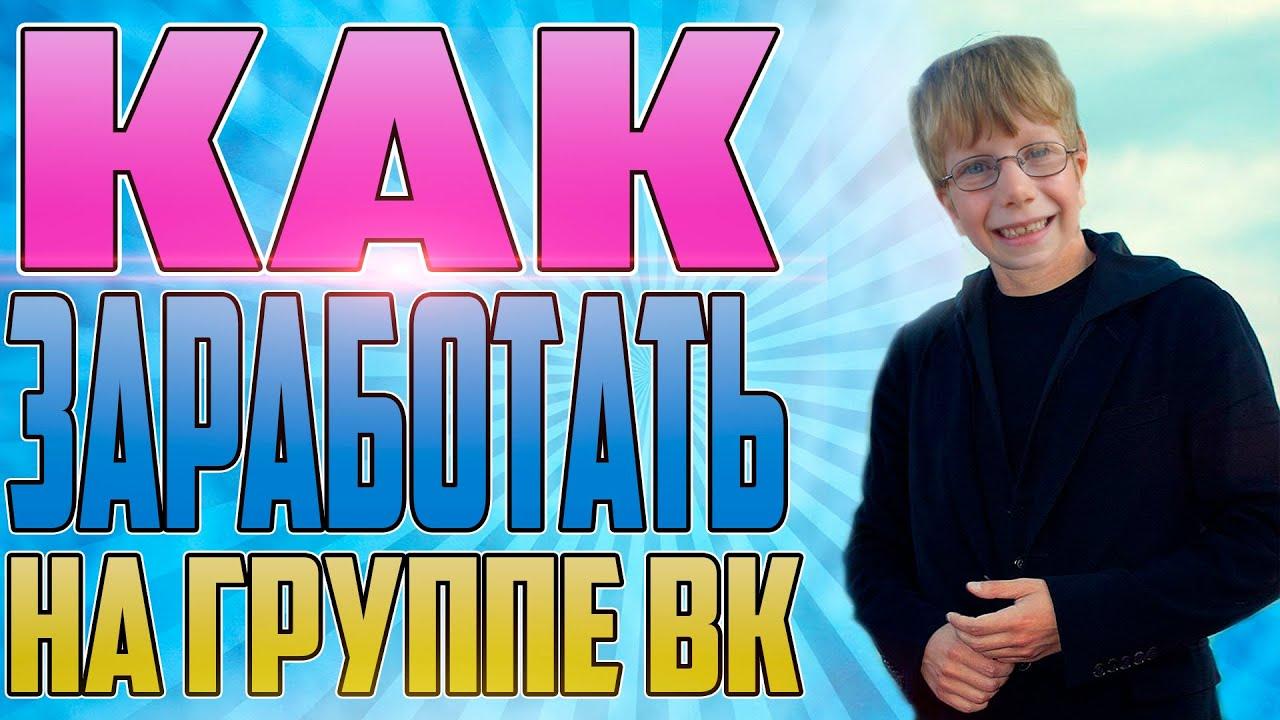 Как Заработать на Группе Вконтакте, Vk?