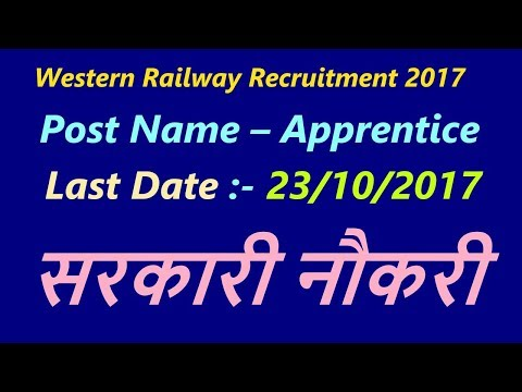 Western Railway Apprentice Online Form October 2017 || Latest Government Job..