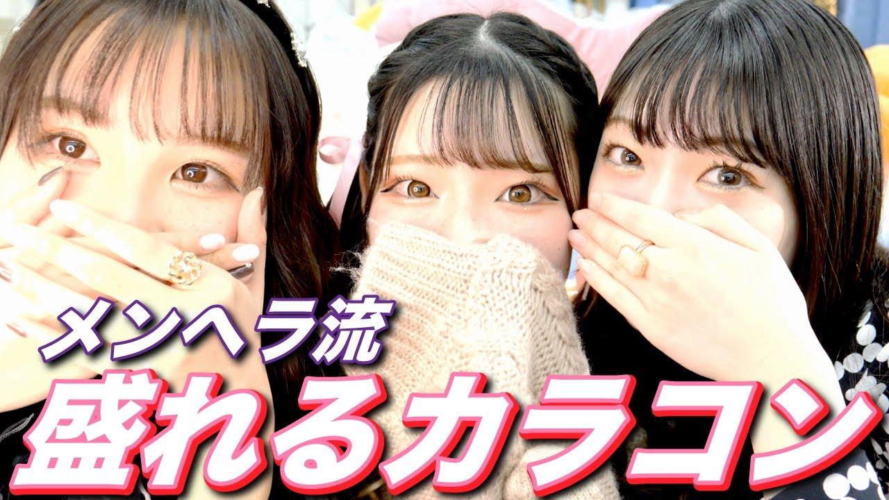 【メンヘラ牧場流】現役JK激推しカラコン&コスメアイテムを紹介します!!