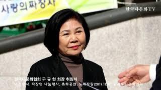 한국다문화협회 구규현회장 취임 자장면나눔행사 글자