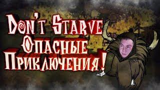 Don't Starve Together ПЫТАЕМСЯ ПЕРЕЖИТЬ ЗИМУ!