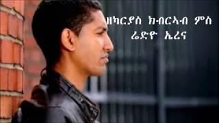 Mestyat betna  | Zekarias Kebraeb talks to Radio Erena