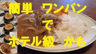 【松屋の牛皿】で速攻ホテル級ビーフカレー出来た!