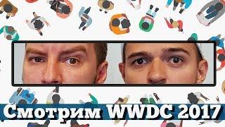 Трансляция Apple WWDC17 на русском и РОЗЫГРЫШ iPhone 7
