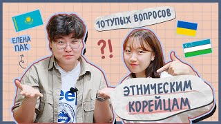 WHY DO THE ETHNIC KOREANS SPEAK GOOD IN RUSSIAN? WHY ARE THEY RICH? [KOREAN STUDENT CHERISH]